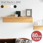 ウォールラック 壁掛 北欧 ウォールシェルフ 石膏ボード 木製 壁掛けラック 壁掛け 棚 幅80cm Wall Rack L-800