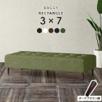ベンチソファー 三人掛け 長椅子 ベンチ 2人掛け おしゃれ ソファー 背もたれなし 日本製 Baggy RG 3×7 合皮