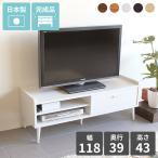テレビ台 おしゃれ シンプル テレビボード 120 ナチュラル 脚付き 一人暮らし 北欧 完成品 白 ホワイト