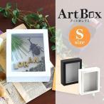 標本箱 ギフトボックス ウェルカムボード 結婚式 ラッピング用品 フレーム 工作 図工 ディスプレイ インテリア ギフト アートボックス Art box Sサイズ