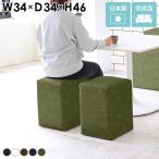 ショッピングスツール スツール 椅子 玄関 北欧 オットマン おしゃれ シンプル ベンチ ミッドセンチュリー Cubes L34 合皮