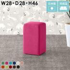 スツール 椅子 北欧 オットマン おしゃれ シンプル ベンチ ミッドセンチュリー Cubes L28 ソフィア