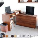 コーナーテレビ台 ハイタイプ 120 テレビ台 伸縮 おしゃれ 机 デスク チェスト 収納 完成品 T+D 105チェスト
