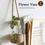 花瓶 ガラス おしゃれ アンティーク フラワーベース シンプル 花瓶 ガラスボトル 北欧 小物入れ ディスプレイ雑貨 Flower Vase-I