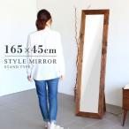 スタンドミラー 全身 幅45 壁掛け鏡 木枠 ミラー 鏡 壁掛け アンティーク 天然木 style SM3015 LBR アーネ arne