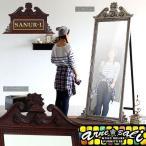 【60%OFF】 大型スタンドミラー ワイド スタンドミラー アンティーク バリ アジアン ミラー 鏡 arneBALI SANUR-L アーネ arne
