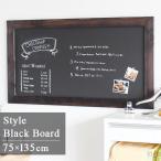 黒板 おしゃれ ウェルカムボード 壁掛け ブラックボード デザイン アンティーク 木枠 STYLE BB6012 DBR