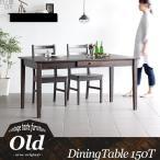 ダイニングテーブル 4人 木製 ヴィンテージ
