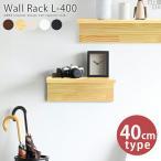 ウォールラック 木製 ウォールシェルフ 石膏ボード おしゃれ 洗面所 収納棚 幅40 ラック 壁掛け 棚 Wall Rack L-400