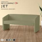 ソファ 3人用ソファ 布地 ダイニングソファ 北欧風 ソファー 三人掛け コンパクト sofa DSプチコンJET 3P NS-7