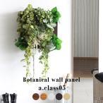 フェイクグリーン 光触媒 壁掛け アートパネル アジアン 壁面 パネル 人工観葉植物 造花 葉 ボタニカル Botanical a.class 05