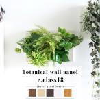 壁掛け植物 光触媒 フェイクグリーン 壁掛け 観葉植物 おしゃれ アートパネル Botanical c.class 18