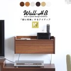 コード収納ボックス おしゃれ 壁掛け 棚 ケーブル 収納 ボックス 木製 配線収納ボックス ウォールラック 幅60cm Wall-HB W