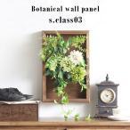 光触媒 壁掛け 光触媒観葉植物 アートパネル 北欧 おしゃれ 人工観葉植物 造花 フェイクグリーン Botanical s.class 03