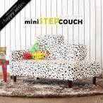 カウチソファ キッズソファ かわいい 子供用ソファー 二人掛け コンパクト カウチ ミニソファ mini Stepカウチ チャッピー