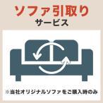 ソファの引取りサービス(1台分)