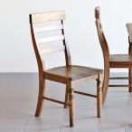 ダイニングチェア 木製 イス 椅子 アンティーク レトロ おしゃれ new arc Eチェア 無垢 チェア カントリー ダイニング ウッドチェア
