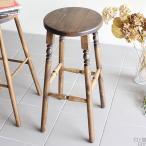 スツール 木製 イス 椅子 アンティーク レトロ おしゃれ new arc ハイスツール アンティークモデル カントリー ダイニング ウッドスツール