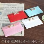 レターセット 無地 グリーティングカード メッセージカード カード 一筆箋 おしゃれ かわいい レター 手紙 雑貨 合わせ揉み紙レターセット リボン