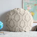 クッション おしゃれ 中身 中綿付き 北欧 枕 まくら 円形 丸 直径100cm ダマスクB
