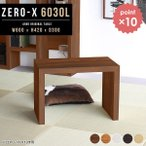arne テーブル ZeroX 6030L BR