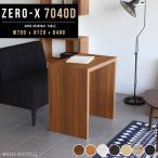 ドレッサー ドレッサーデスク デスク テレワーク 小さめ ミニデスク ダイニングテーブル 幅 70cm