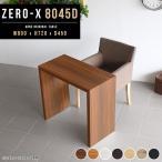 arne テーブル ZeroX 8045D BR