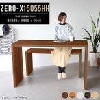 カウンターテーブル 150センチ 長い ハイテーブル 高さ90cm 150cm 幅150cm 幅150