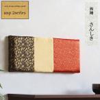 アートパネル アートボード anp 2シリーズ さんしき ファブリックパネル 生地 西陣 モダン 金襴 玄関 壁掛け アート インテリア