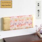 アートパネル アートボード anp 2シリーズ 菊ピンク ファブリックパネル 生地 西陣 モダン 金襴 玄関 壁掛け アート インテリア