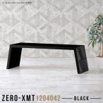 カフェテーブル ローテーブル ブラック 120 テーブル 鏡面 ロー ワークテーブル 飲食店 什器 黒 机 作業台