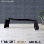 ロータイプ テーブル 150 カフェテーブル 鏡面 センターテーブル 低め ローテーブル 座卓 大人数 大きい 黒