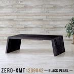 カフェ風 テーブル センターテーブル 120 鏡面 カフェテーブル ロータイプ 座卓 ショップ 黒 什器 ロー