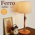 テーブルランプ アンティーク テーブルライト 北欧 卓上ライト 学習 電気スタンド  子供部屋  LT-9314 Ferro table ブラウン/ナチュラル