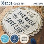 ラグ マット サークルケット 円形 おしゃれ かわいい 100×100 サークル 丸型 ハワイアン ハワイ レトロ フリンジ カジュアル 夏 海 ネイビー ブルー 綿