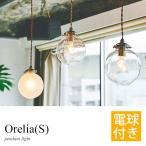 洋風ペンダントライト LED対応 1灯 電球あり 天井照明 アンティーク レトロ シンプル モダン 気泡ガラス ペンダントランプ Orelia