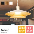 洋風ペンダントライト Nieder LED対応 1灯 LED球付属 天井照明 ニーデル アンティーク レトロ シンプル モダン ミッドセンチュリー ペンダントランプ