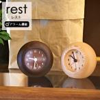置き時計 おしゃれ ナチュラル 木製 木目 目覚まし時計 アナログ アラーム付き rest LA13-12 ナチュラル / ブラウン