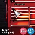 スポット照明 デスクライト 照明器具 アートワークスタジオ Factory-clip light Sサイズ ファクトリークリップライト アルミ
