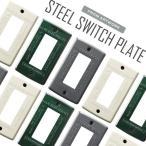 スイッチ パネル プレート カバー コンセントカバー TK-2083 Steel Switch plate 3 バター/グリーン/グレー