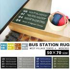 玄関マット ミニ バス ステーション ラグ 50×70cm 洗える カーペット 001121 BUS STATION RUG 50×70 ブラック/グレー/ネイビーブルー/カーキ