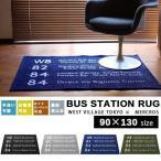 バスロールサイン ラグ マット 北欧 おしゃれ カフェ レトロ ヴィンテージ じゅうたん 絨毯 洗える カーペット ホットカーペット対応 BUS STATION RUG 90×130