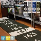 キッチンマット 180cm ラグ 台所 洗える 001176 BUS STATION KITCHNE MAT 50×180