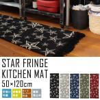 キッチンマット 120cm 120 洗える 床暖房 滑り止め ラグマット 50×120cm 長方形 スター 星柄 フリンジ アメリカン レトロ STAR FRINGE KICHEN MAT 50×120