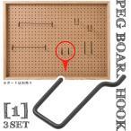 ディスプレイ フック ジェネラル有孔ボード用フック [01] フック 3個セット