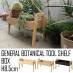 プランターラック  プランタースタンド 木製 ガーデン プランター 台 おしゃれ 植物 園芸