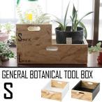 プランターラック プランター 台 ガーデン 園芸 ツールボックス BOX 収納 おしゃれ 木製 北欧 S