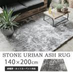 ラグ シャギーラグ ラグマット シャギー 長方形 北欧 おしゃれ 140×200 cm スクエア ホットカーペット対応 床暖房対応 フロアマット マット グレー