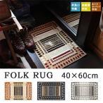 玄関マット ウィルトン織 ラグ マット 40×60 cm ウィルトン織りカーペット ホットカーペット対応 床暖房対応 柄 エスニック アジアン 北欧 おしゃれ FOLK RUG