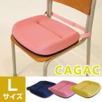 姿勢矯正 座布団 クッション 椅子 学習クッション カガックL